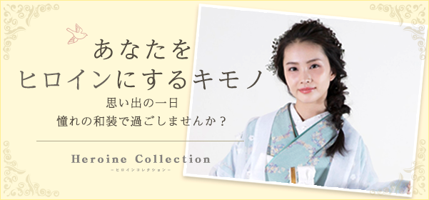 Heroine Collection