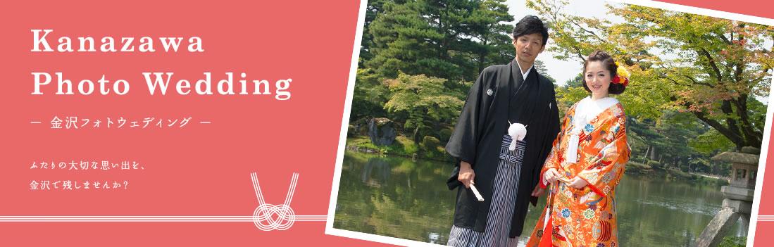 金沢フォトウェディング:ふたりの大切な思い出を金沢で残しませんか?
