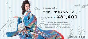 ハッピーキャンペーン¥81,400