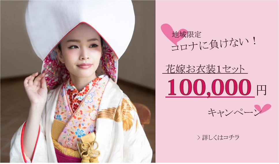 打掛、白無垢一式10万円キャンペーン